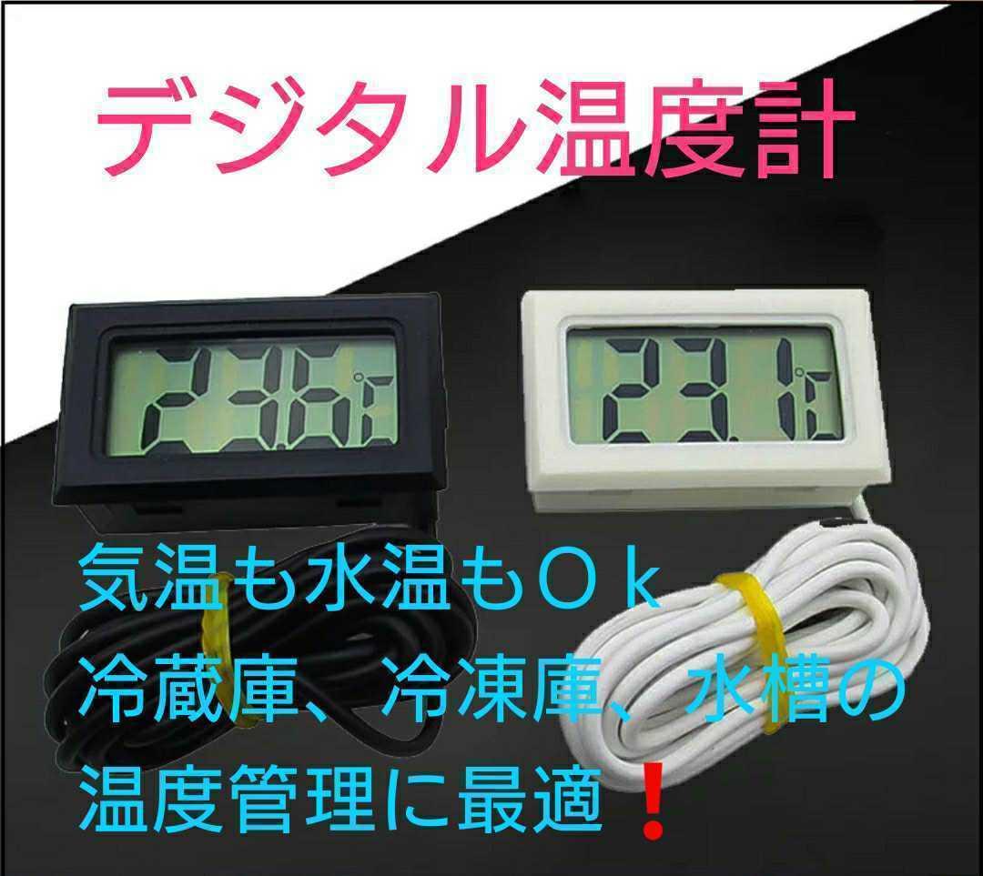 【黒色×1個】デジタル温度計 水温計 小型 アクアリウム 冷蔵庫 冷凍庫 温度管理 電池つき