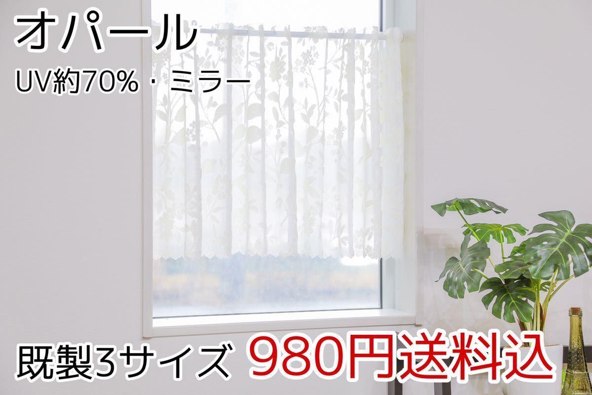 ★新品・送料無料★UVミラーレースカフェカーテン(オパール)幅142㎝×丈50㎝ 1枚 a