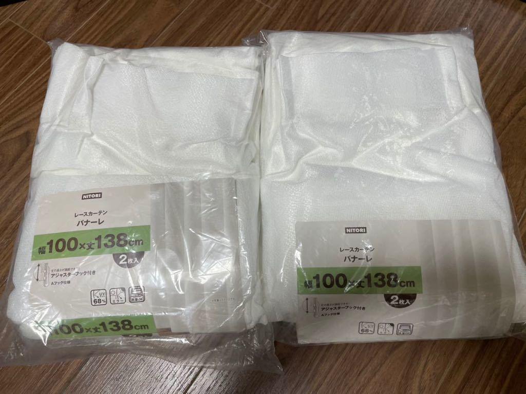 未使用 NITORI ニトリ ミラーレースカーテン バナーレ 100cm×138cm 2枚入り アジャスターフック付き 2セット