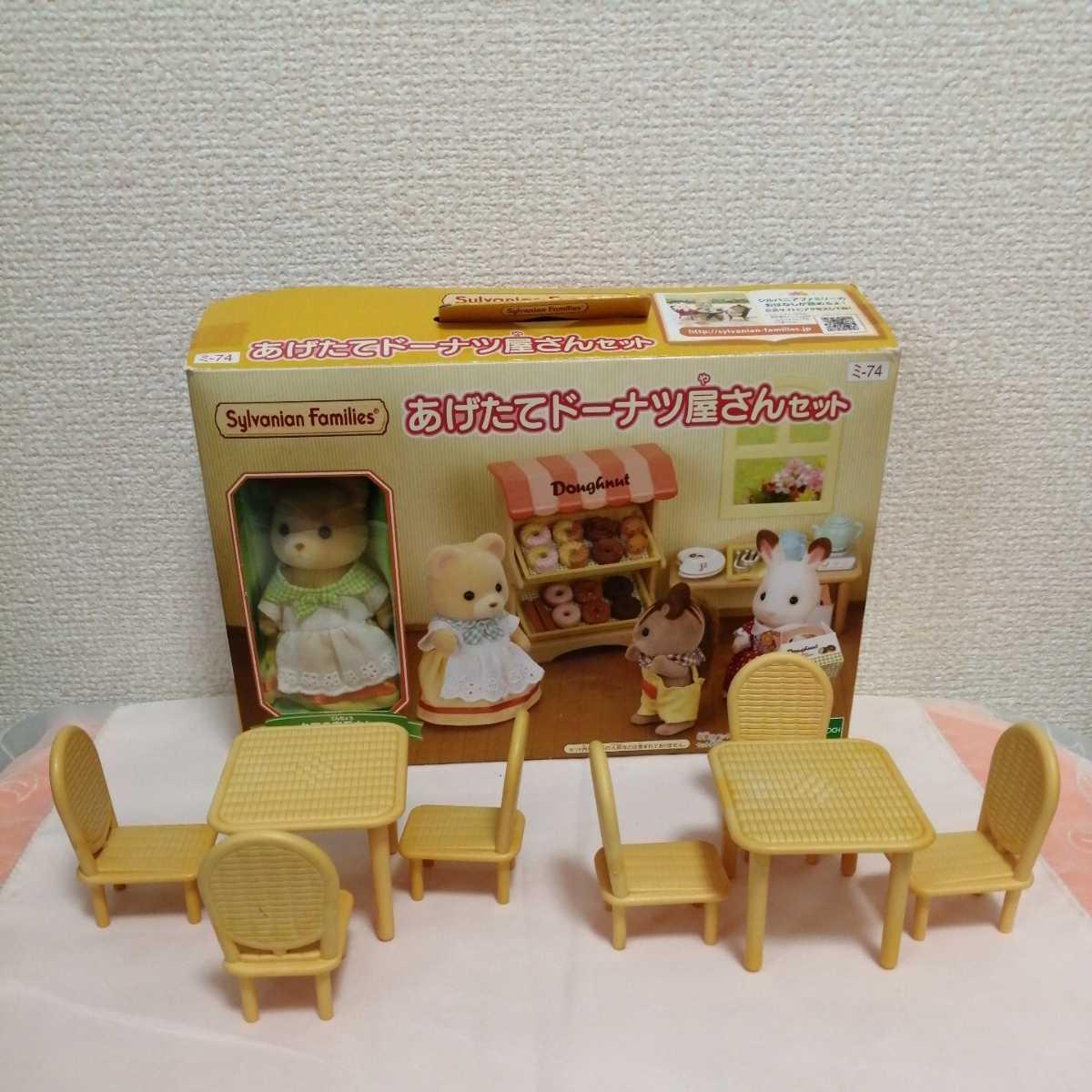 ■□あげたてドーナツ屋さんセット(完品) テーブル椅子セット シルバニアファミリー エポック社 ごっこ遊び クマお人形