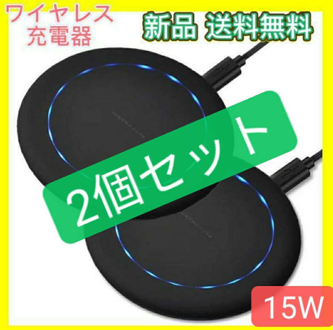 2個セット ワイヤレス充電器 Qi対応 Type-C給電 薄型 最大出力15w卓上 ブラック