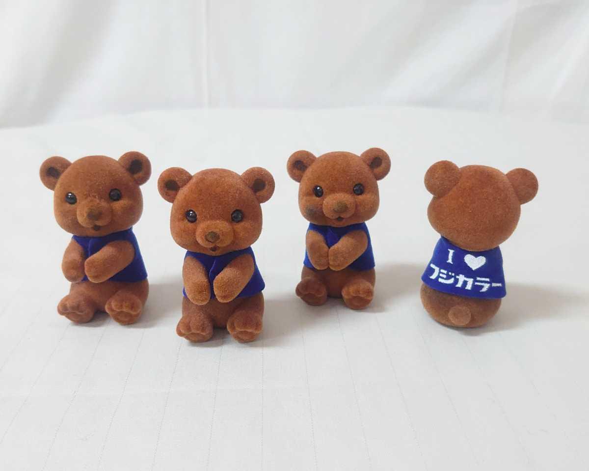 当時物/I Love フジカラー シルバニアファミリー風 抱きつき ミニくま 4個/ソフビ/クマ/熊/抱っこクマ/抱きつきミニ人形/FUJICOLOR/レトロ