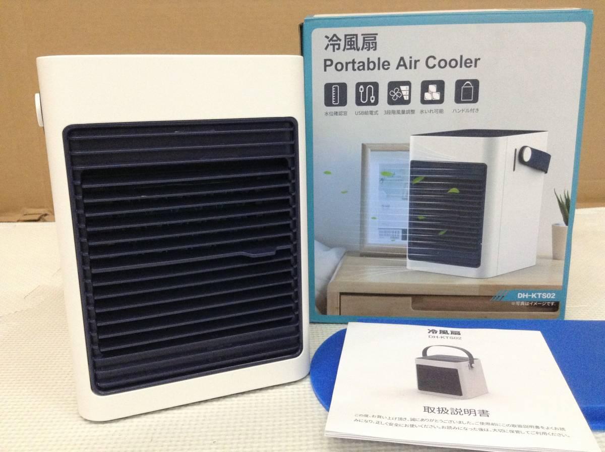 #110 1円スタート ジャンク ポータブル冷風扇 DH-KTS02 USB電源 小型冷風機