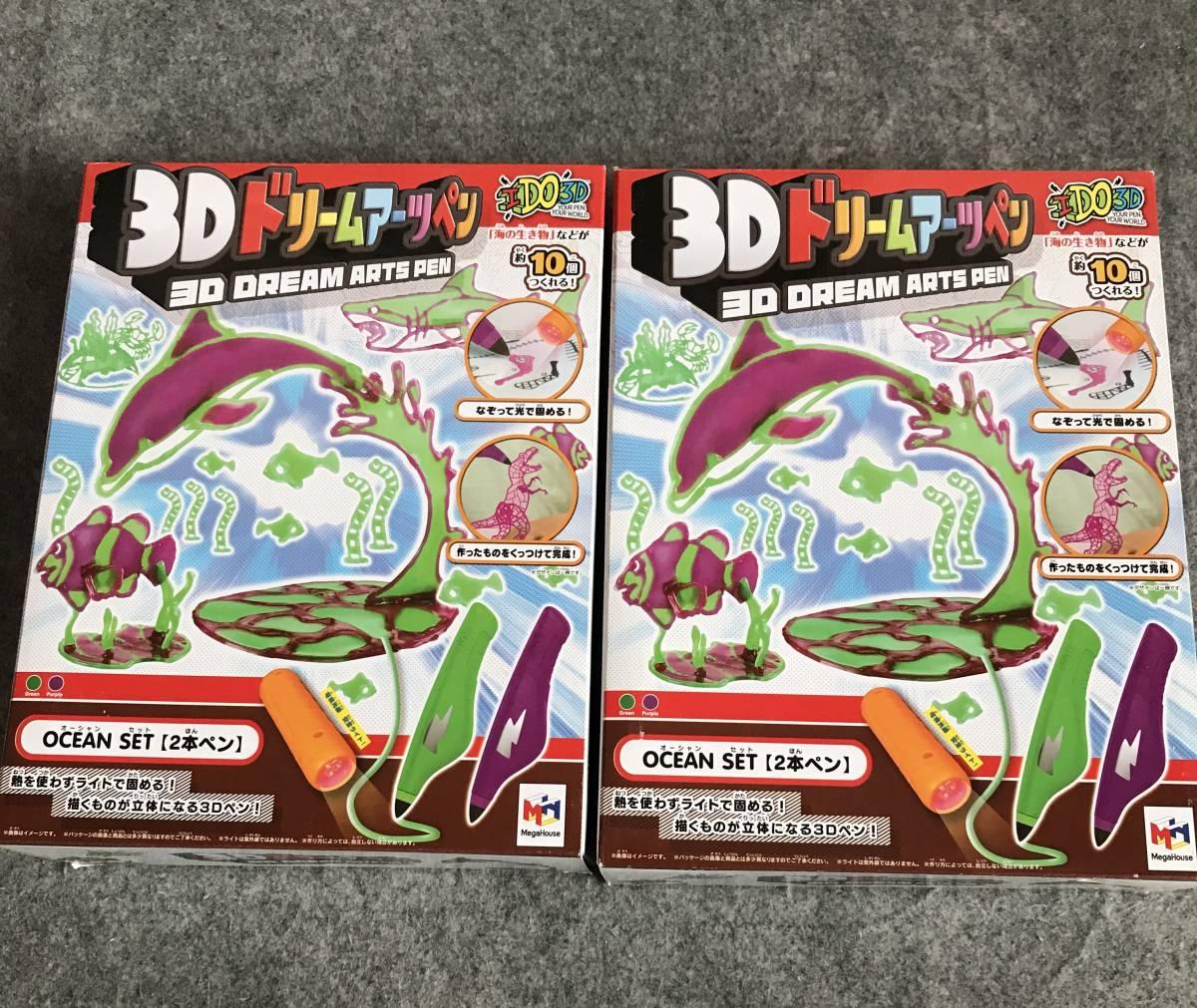 ★2個セット★3Dドリームアーツペン オーシャンセット(2本ペン) 新品