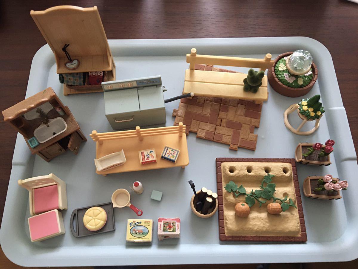 シルバニアファミリー 菜園、家具、洗濯機、小物まとめて ジャンク