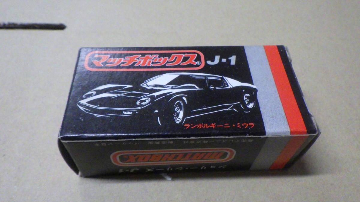MATCHBOX マッチボックス ジョリーシリーズ J-1 ランボルギーニ・ミウラ イギリス製 箱付 中身未使用美品 激レア ビンテージ 当時物