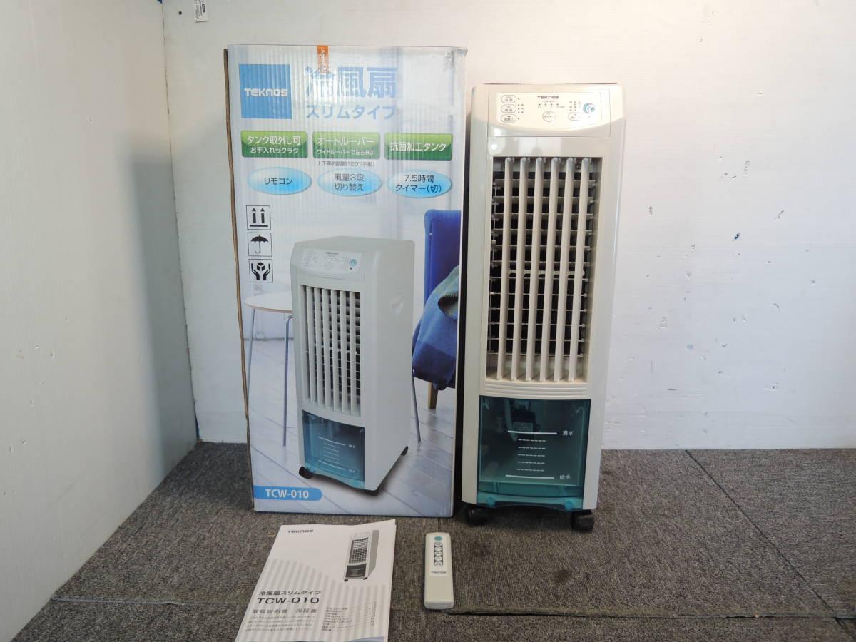 ● TEKNOS TCW-010 冷風扇 スリムタイプ リモコン冷風扇風機 テクノス /管理:9803C30