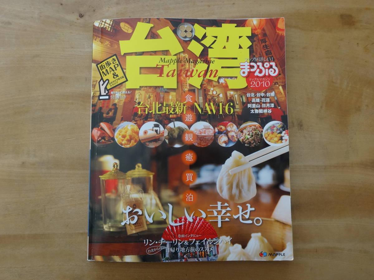 ガイドブック まっぷる 台湾 2010年 リン・チーリン