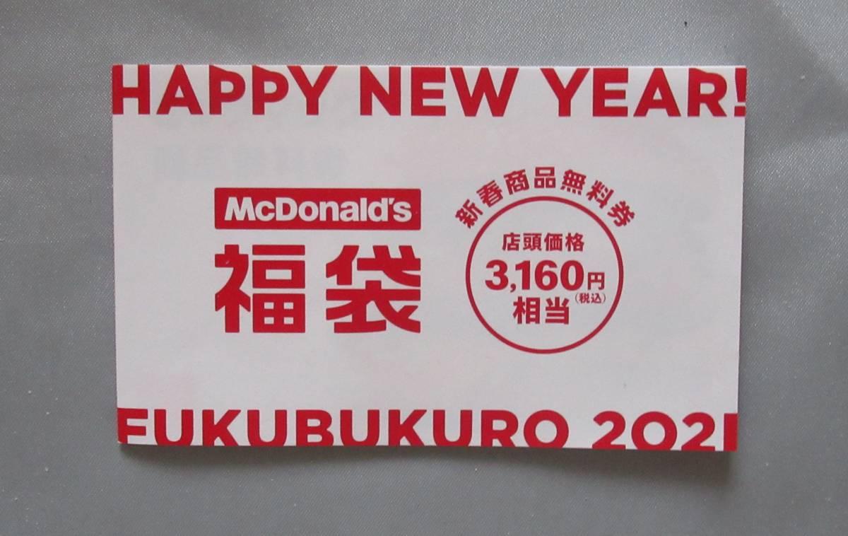 【マクドナルド】 商品無料券 3160円相当~2021福袋 送料無料