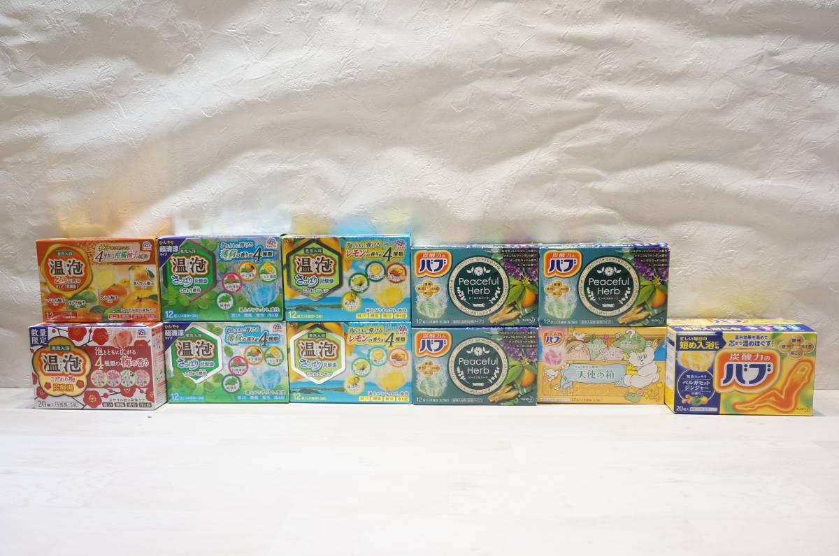【N40.O】大量 入浴剤 バブ/温泡 約7㎏ 色々な 種類・香り おまとめセット 錠剤タイプ 薬用入浴剤 福袋 保管品