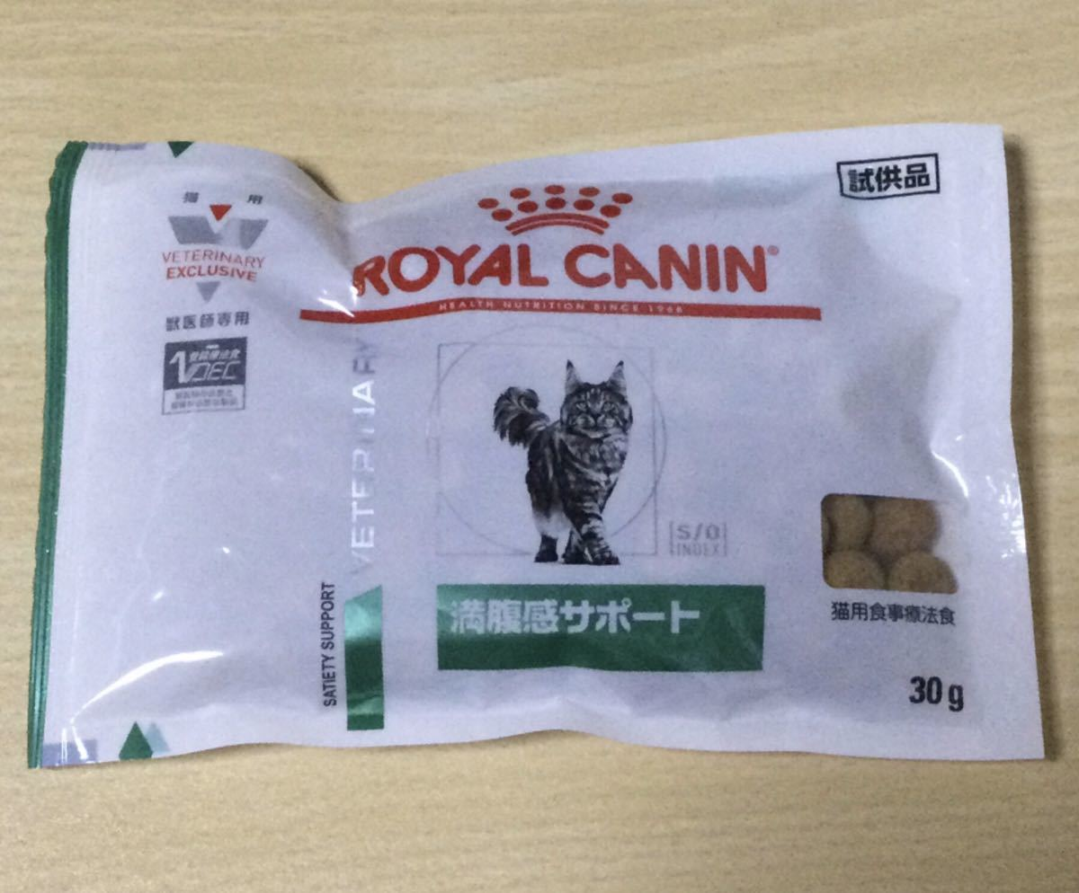 ROYAL CANIN ロイヤルカナン 猫用 食事療法食 試供品☆満腹感サポート 30g