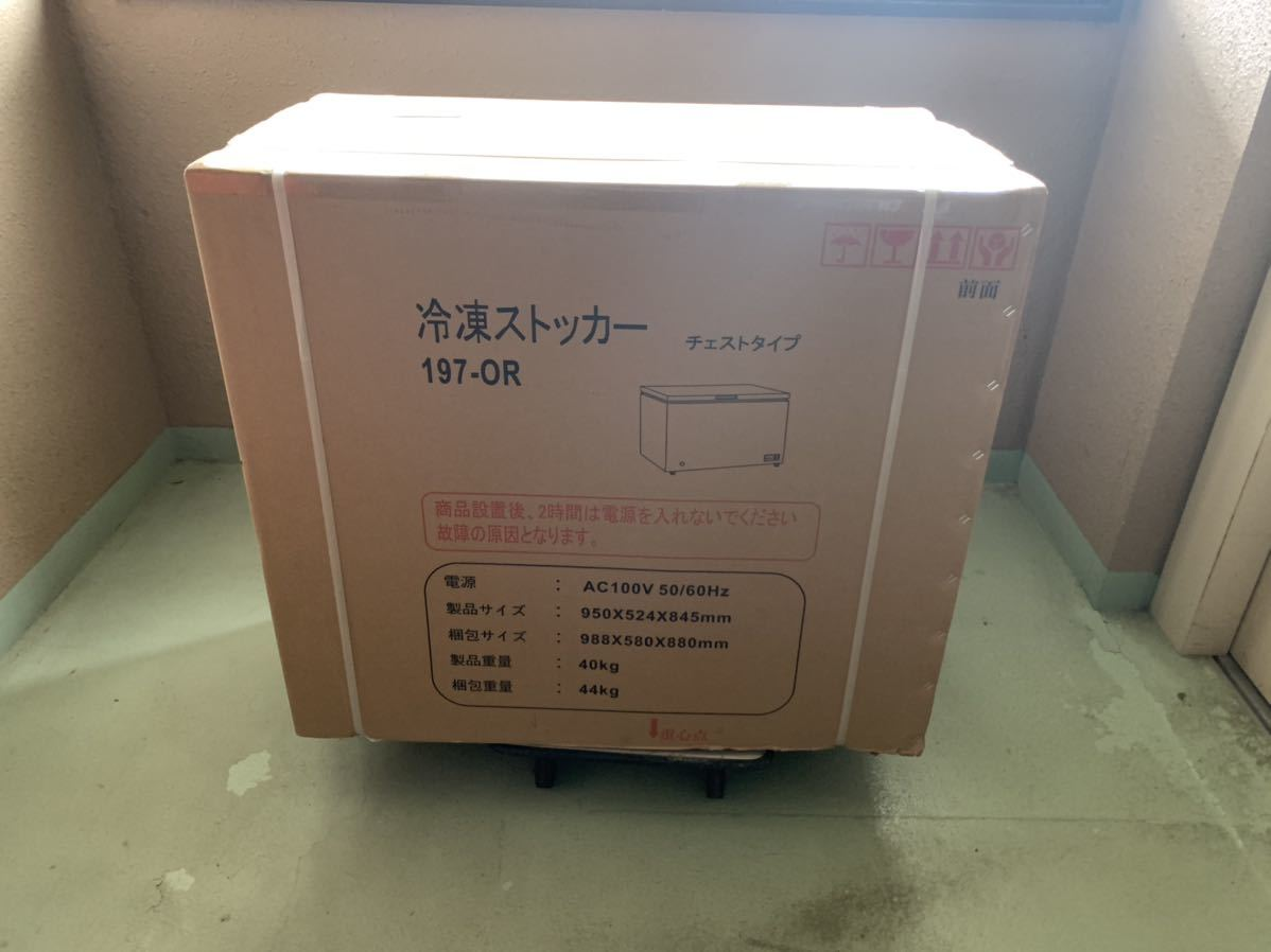 未開封 未使用 シェルパ 197-OR 冷凍ストッカー 冷凍庫 冷凍ケース 店舗フリーザー 190L