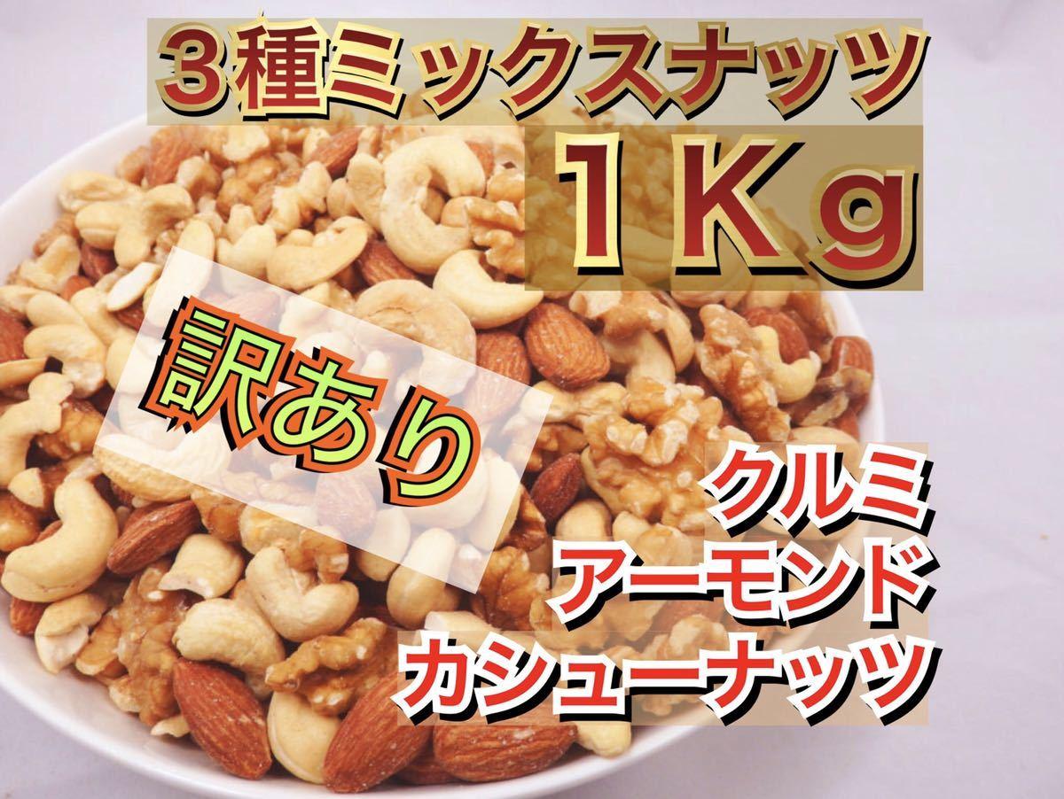 《訳あり》無塩 ミックスナッツ(3種類) 1Kg /送料無料