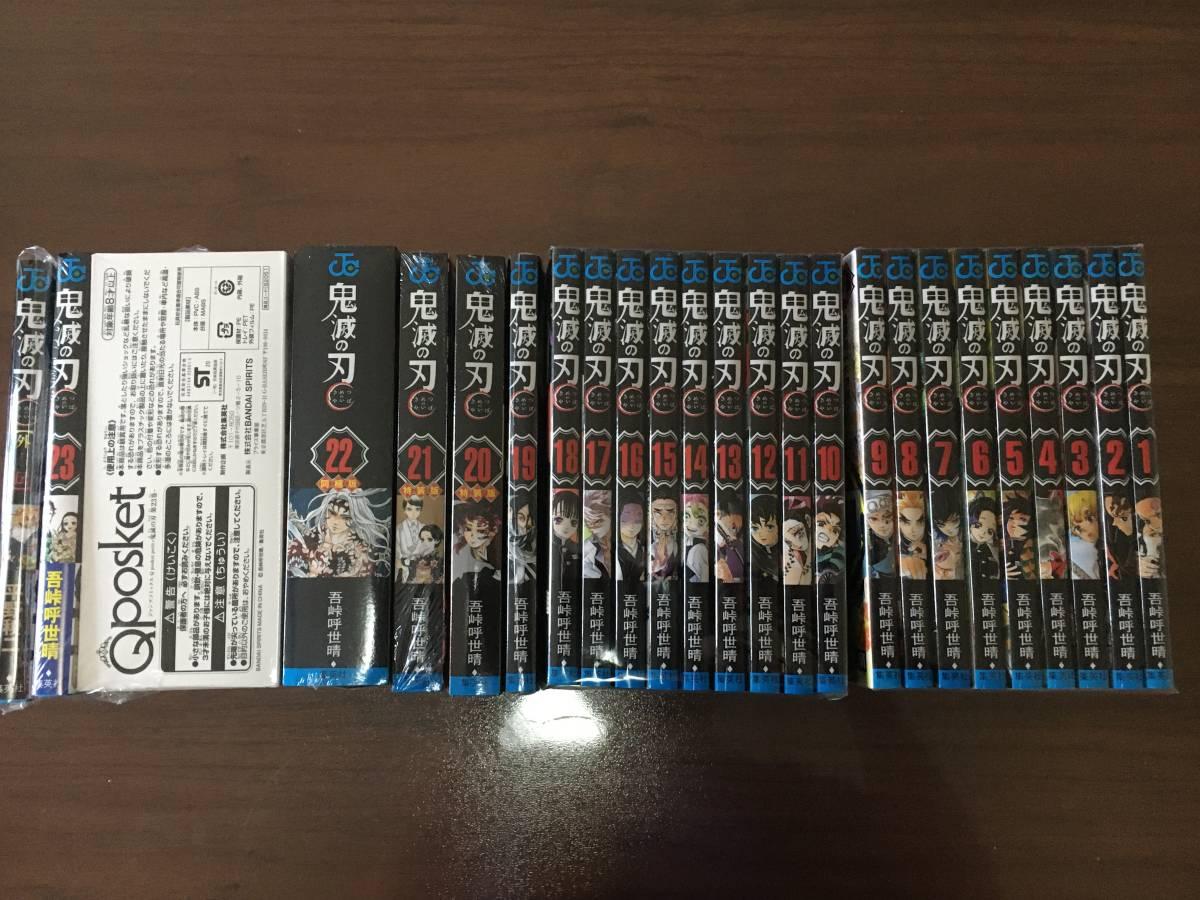 【新品】鬼滅の刃 全巻 20巻21巻22巻23巻 特装版 同梱版 +外伝 1冊 計24冊セット