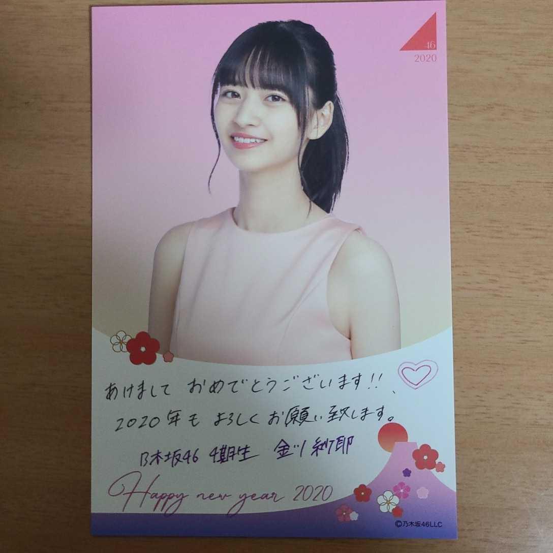 乃木坂46 金川紗耶2020年福袋 ポストカード