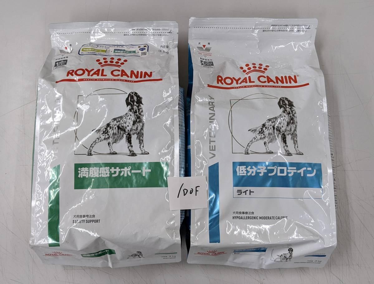 ◎未開封!! 犬用フード ロイヤルカナン 【 満腹感サポート 】 【 低分子プロテイン ライト 】3kgサイズ 計2袋セット/DoF