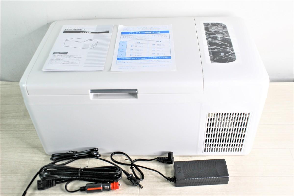 No.4501 Bonarca ボナルカ 車載対応 冷蔵冷凍庫 15L FCR-A01 100v 家庭用電源 トラック用品 冷蔵 冷凍 ポータブル