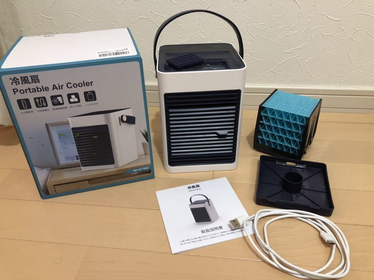 【美品】【中古】デスクトップ冷風機 USB電源