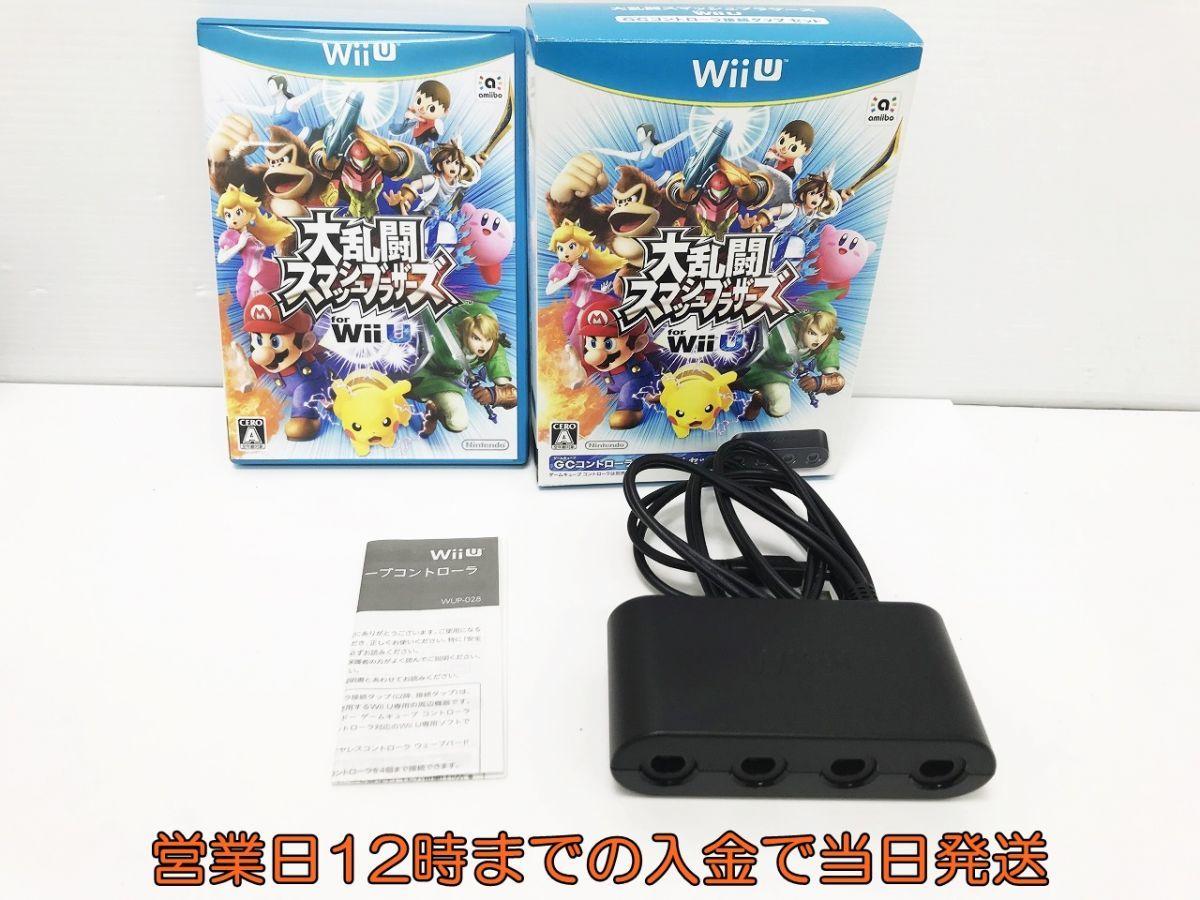 【1円】WiiU 大乱闘スマッシュブラザーズ ニンテンドーゲームキューブコントローラ接続タップセット 動作確認済み 1A2000-026e/F3