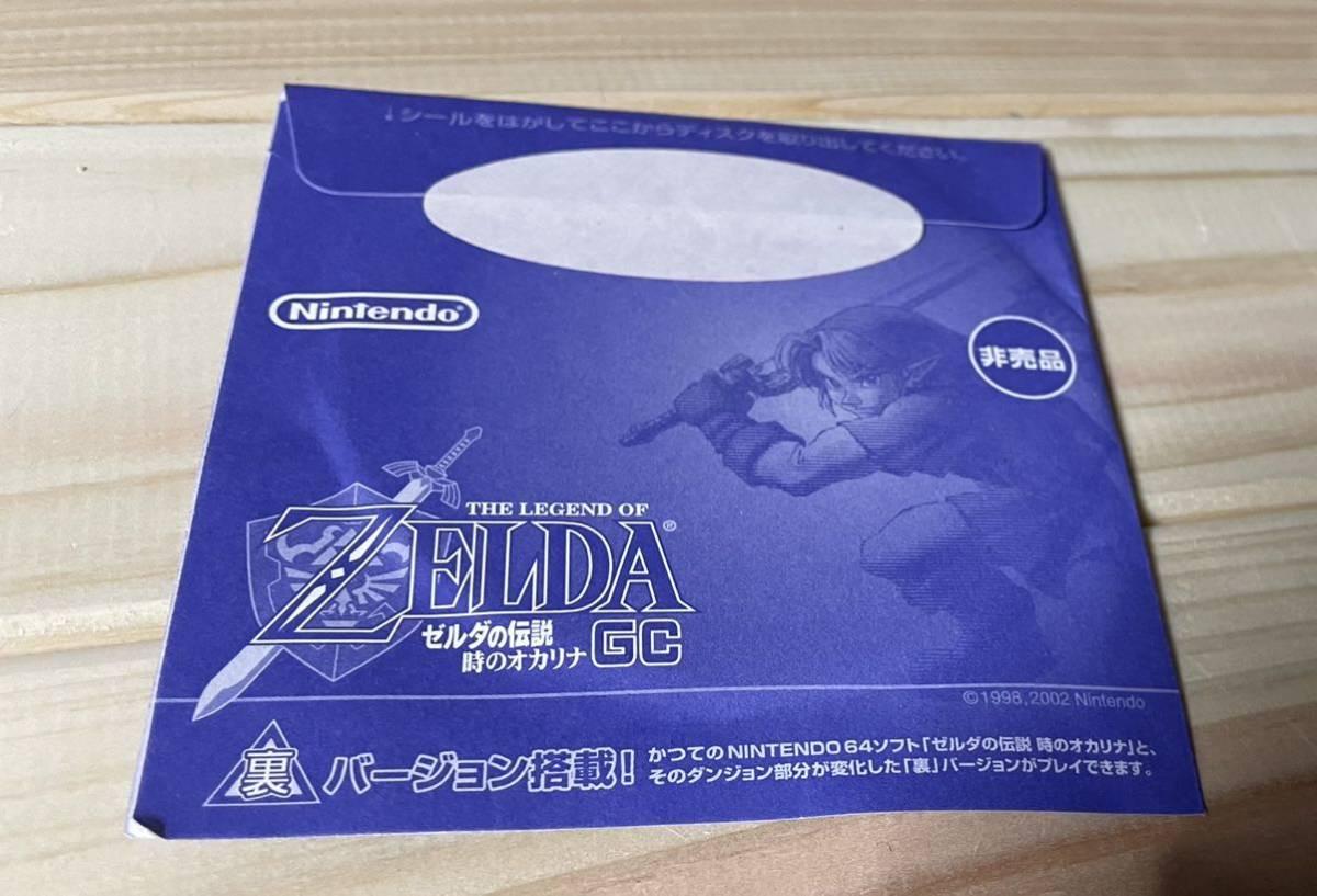★送料無料 非売品 ゼルダの伝説 時のオカリナ GC ゲームキューブ版 ニンテンドー64ソフトの移植版