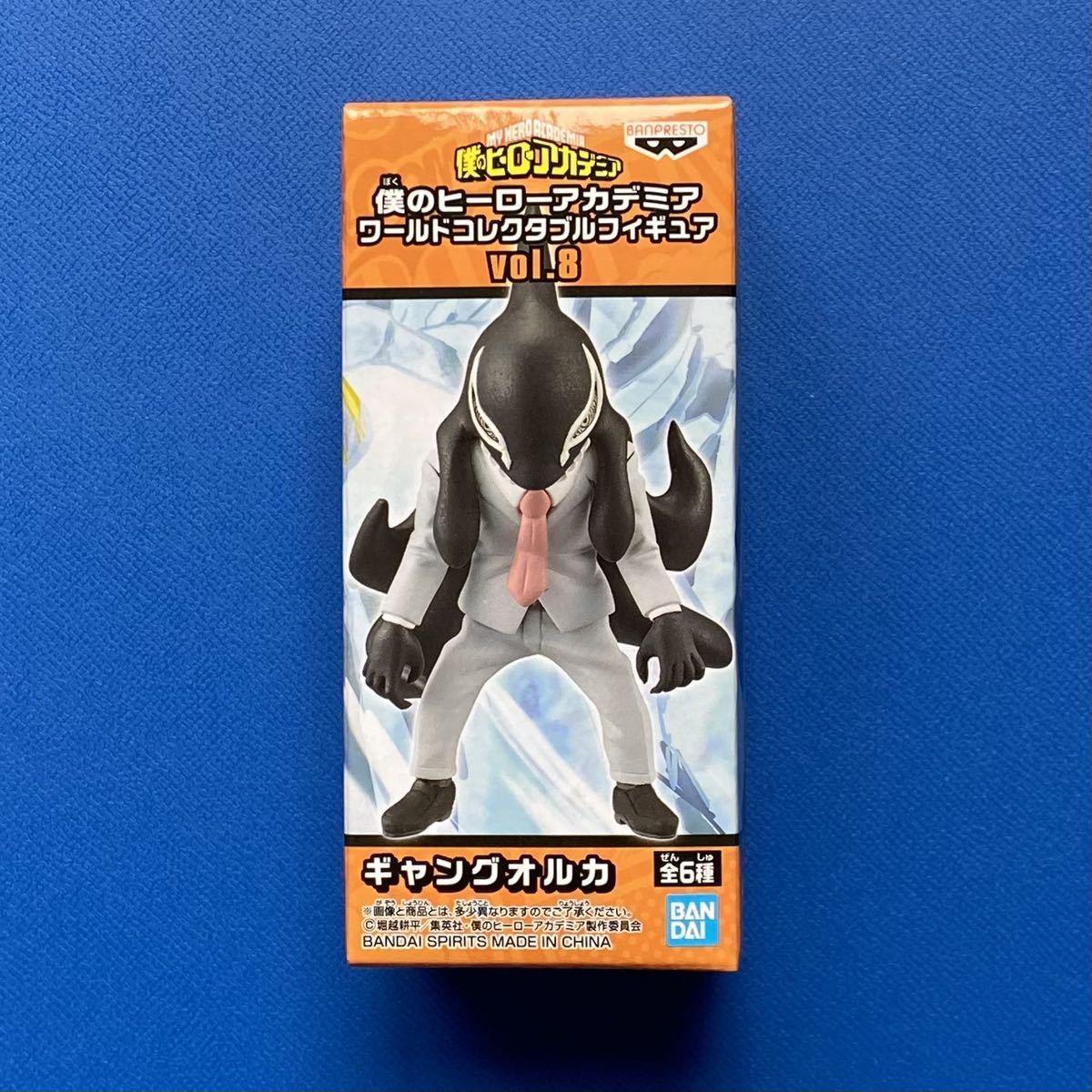 僕のヒーローアカデミア ワールドコレクタブルフィギュア vol.8 ギャングオルカ ワーコレ 未開封