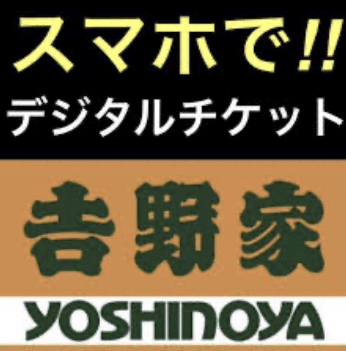 吉野家 1000円分 ギフト クーポン デジタルチケット