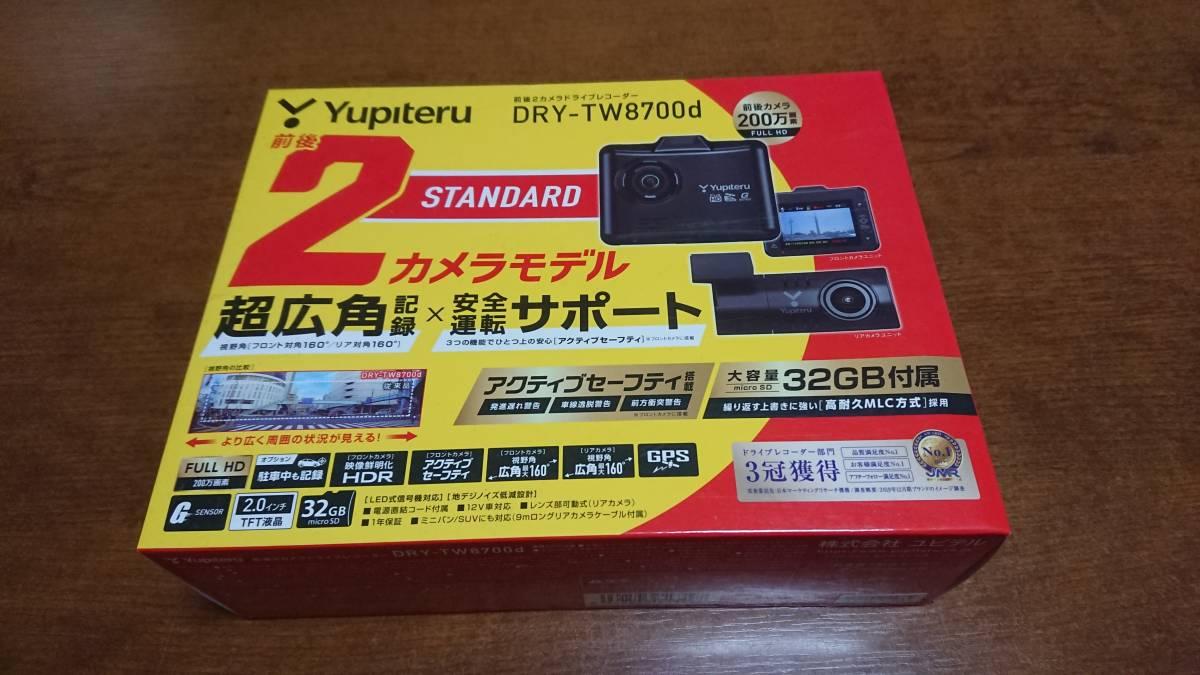 ★売り切り★新品未開封★ ユピテル DRY-TW8700d ドライブレコーダー 前後 2カメラ ドラレコ ★