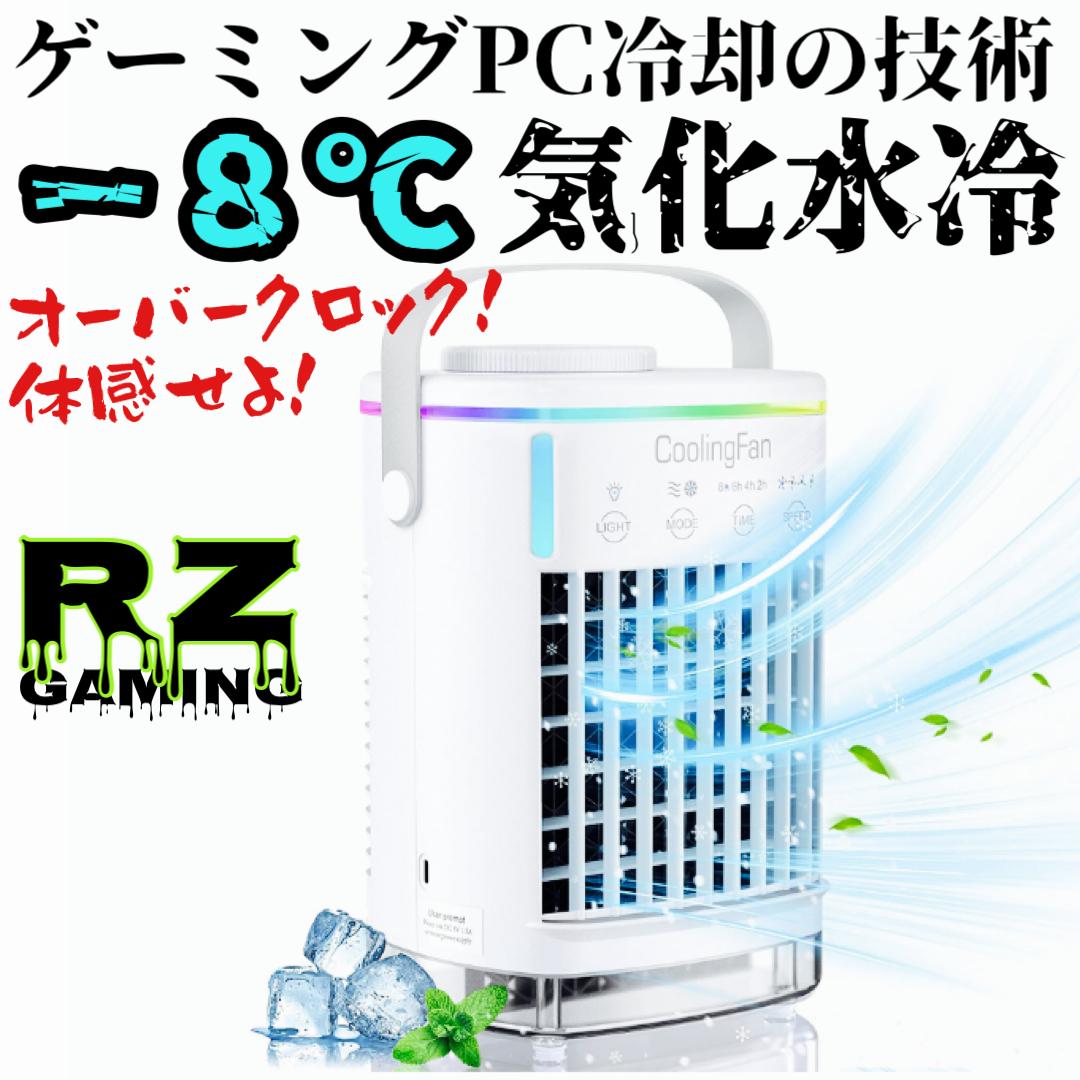 【通常の水冷とは桁違い、気化水冷式!】冷風機 冷風扇 スポットクーラー ポータブルエアコン 小型扇風機 卓上冷風機 空気清浄 4224