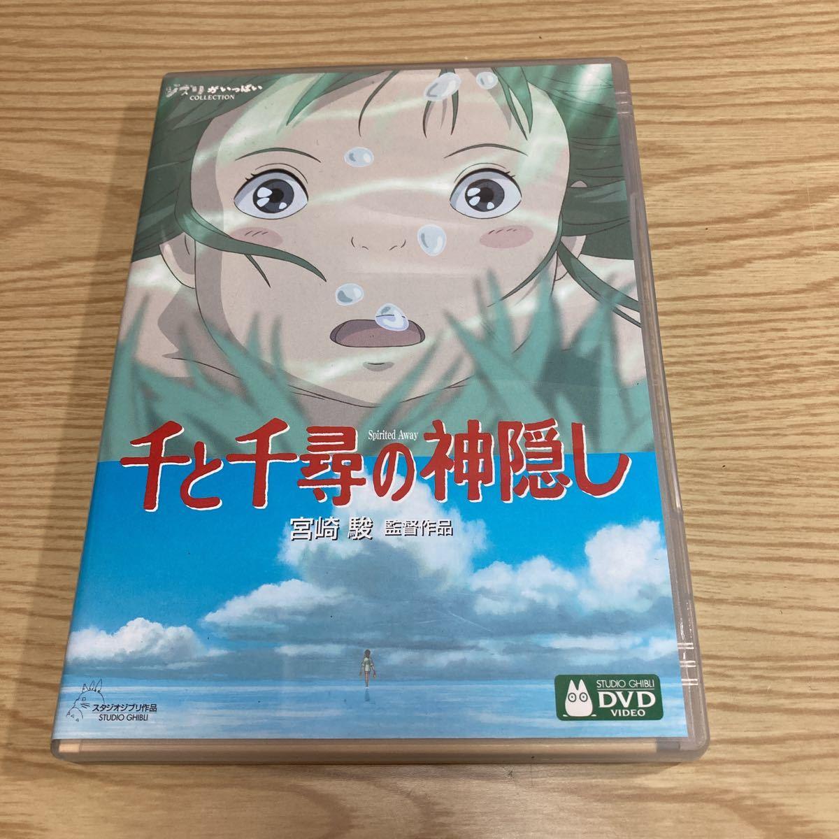 千と千尋の神隠し DVD ジブリがいっぱい