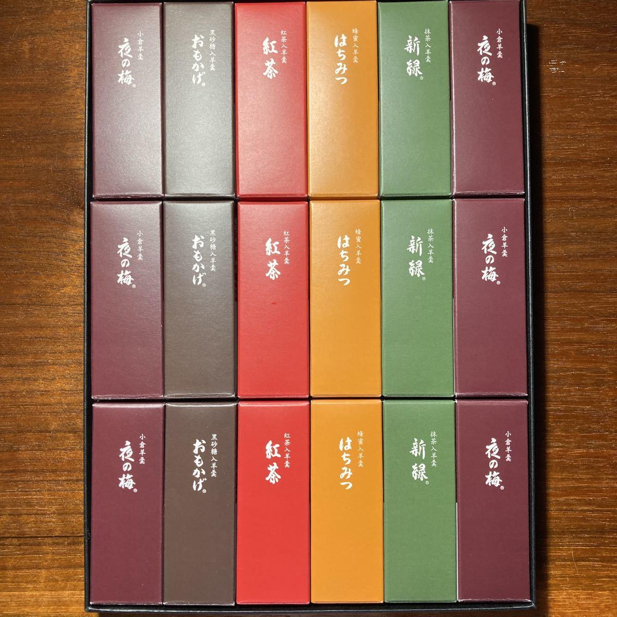 ☆小形羊羹/とらや/5種類18本☆