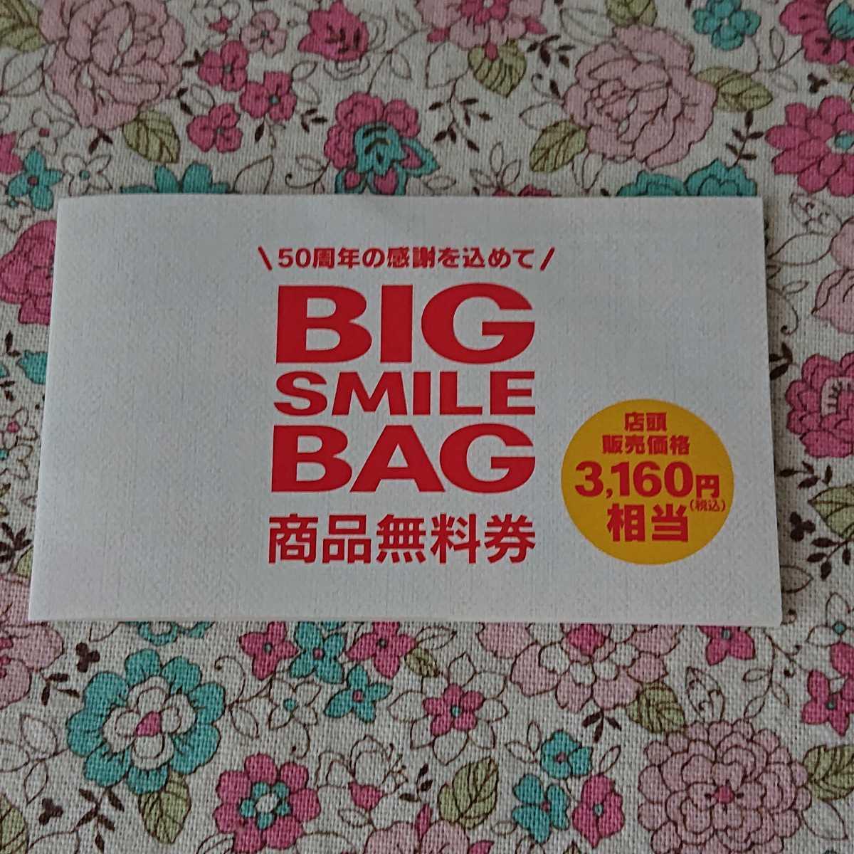 新品 即決あり マクドナルド 商品無料券 3160円相当 BIG SMILE BAG 福袋 2021年夏 クーポン チケット