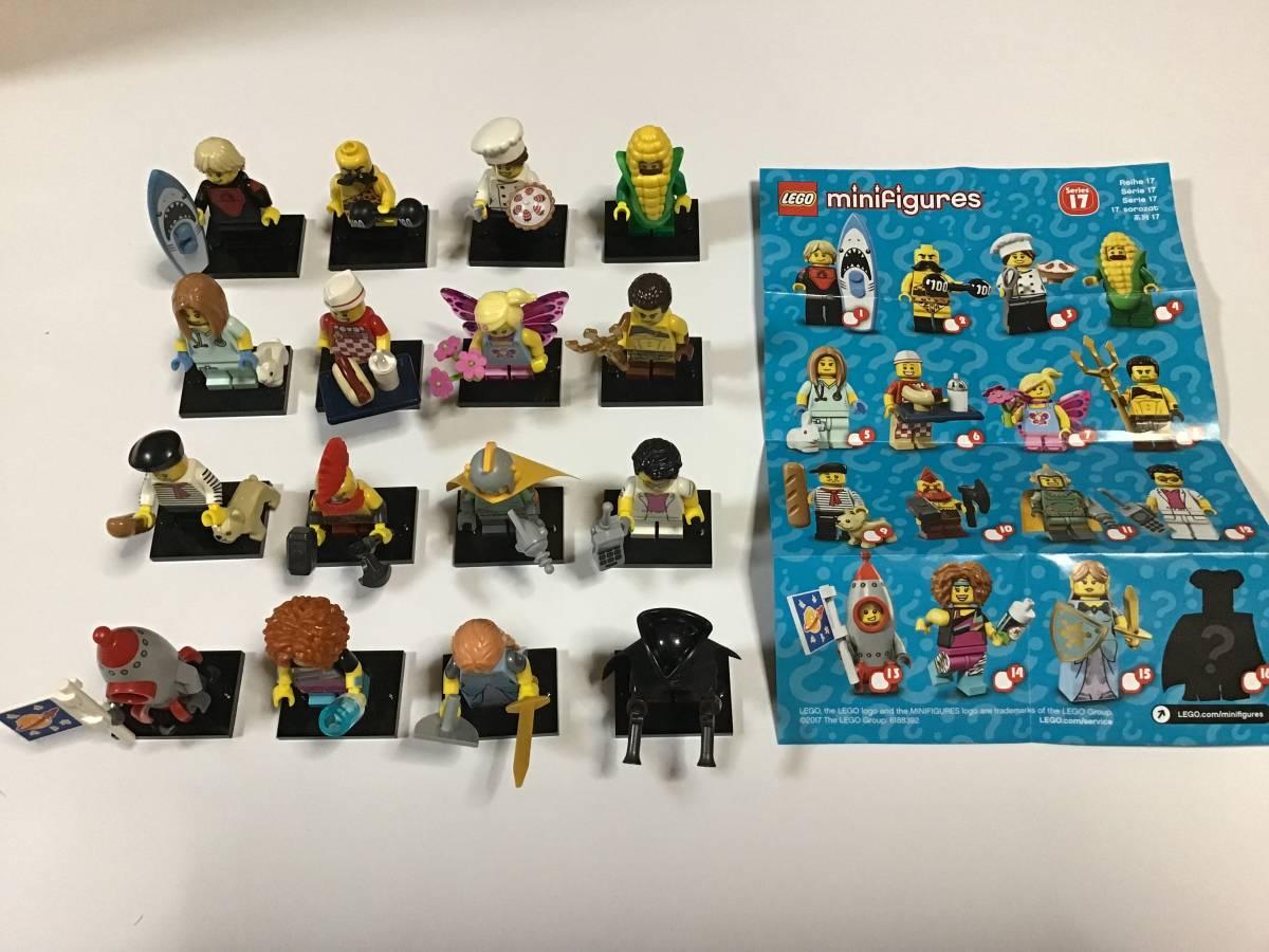 LEGO レゴ 71018 ミニフィギュア シリーズ17 全16種類 フルコンプ シークレット含む ロケットボーイ とうもろこし男 妖精の少女 ミニフィグ