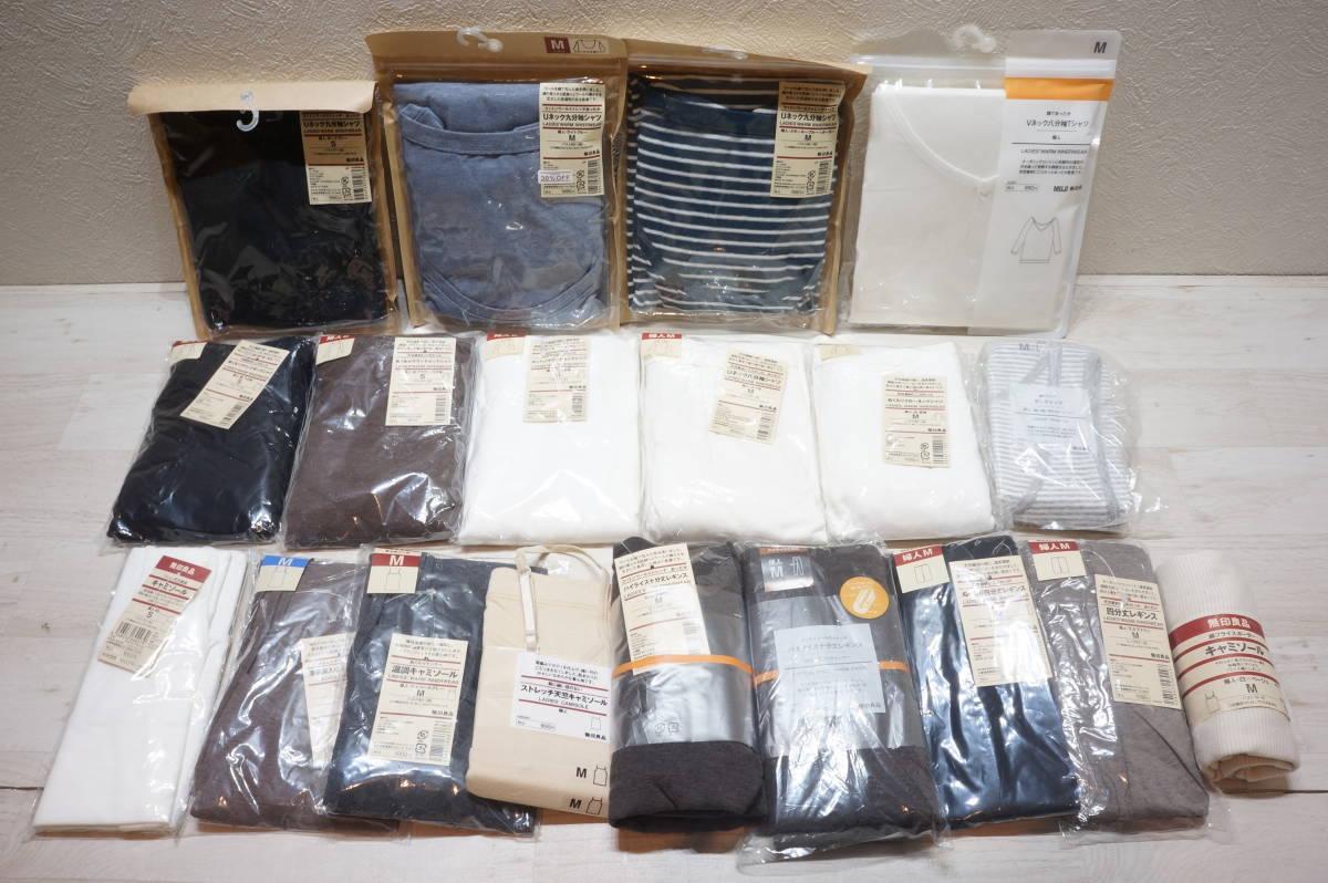 【A21-2U】19点セット!無印良品 無印 肌着 シャツ/キャミソール/レギンス いろいろな種類 サイズほぼM 少しS まとめ売り 福袋