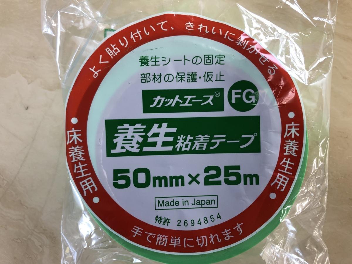 光洋化学 養生テープ カットエース 緑 50mm×25m 30巻