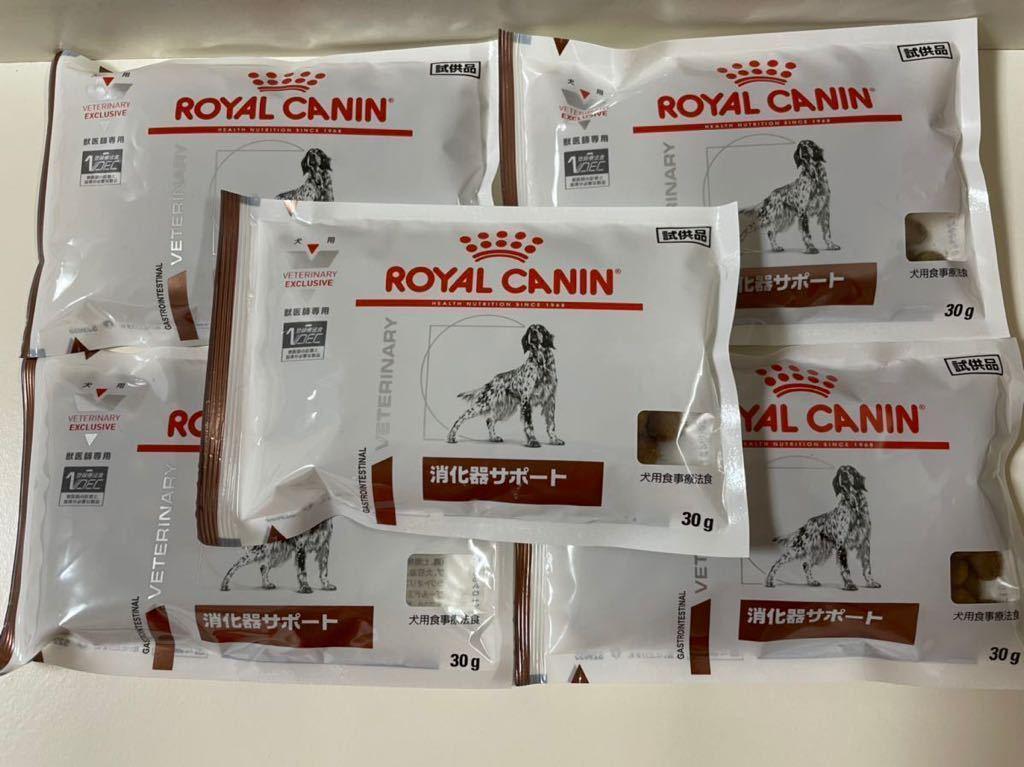 ロイヤルカナン 消化器サポート 5袋 【送料込み】 犬 療法食