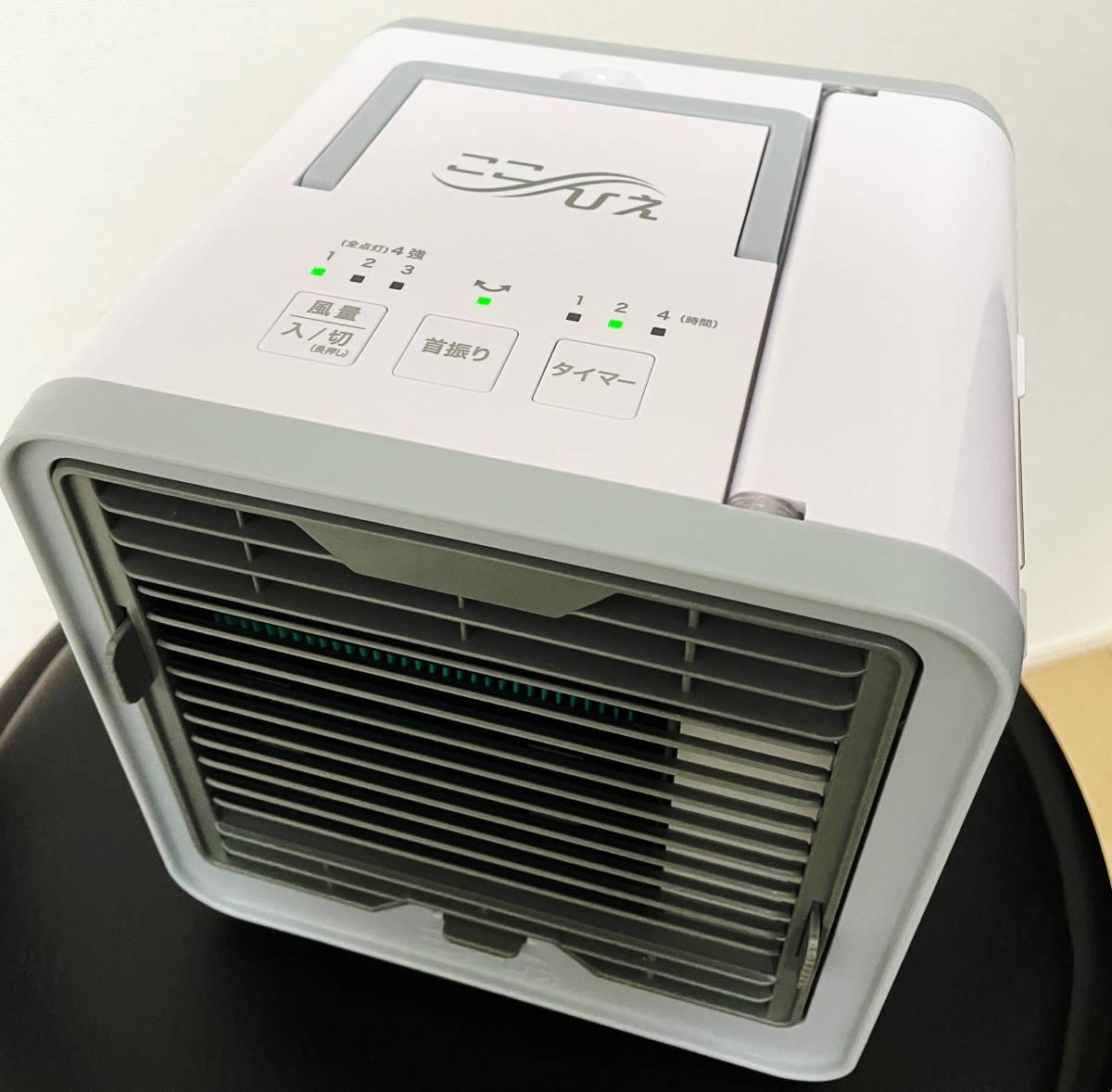 ここひえR3 ショップジャパン公式 卓上扇風機 パーソナルクーラー 冷風扇 冷風機 卓上クーラー FN006380