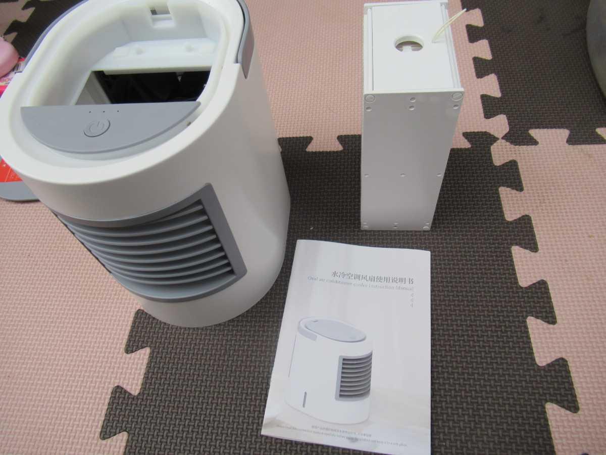冷風扇 冷風機 卓上 小型 冷風機