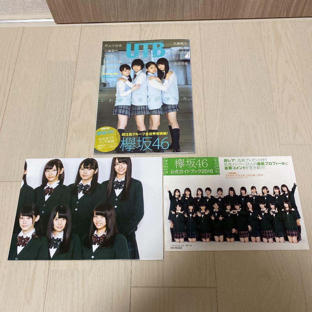 アップトゥボーイ 欅坂46、吉岡里帆水着、公式ガイドブック、ポスター付き