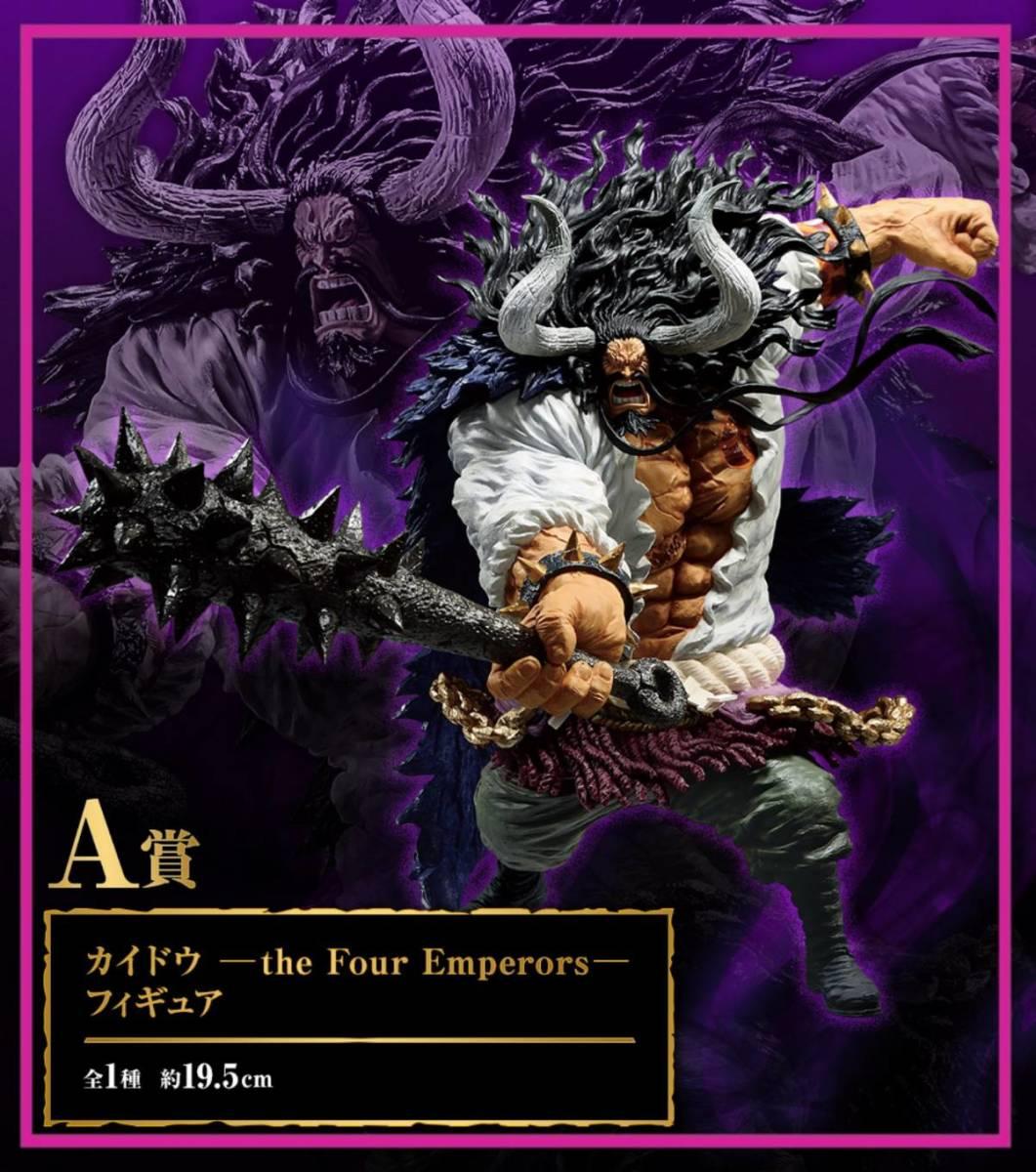 一番くじ ワンピース Best of Omnibus A賞 カイドウ – the Four Emperors -フィギュア [新品・未開封]同梱可能 即決あり(残9体)