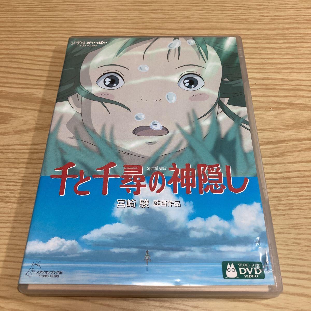 千と千尋の神隠し 宮崎駿 DVD ジブリがいっぱい