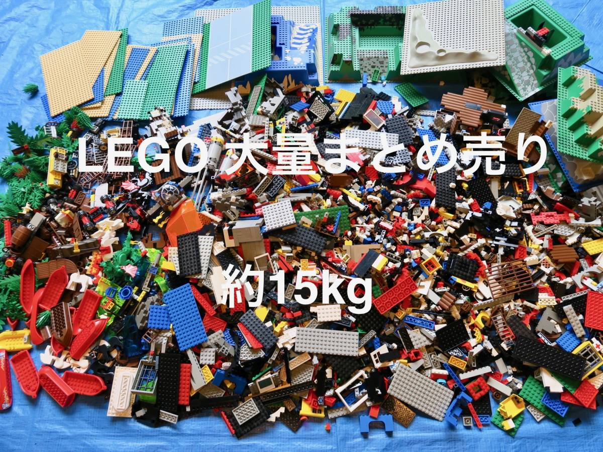 1円スタート レゴ LEGO 15kg 大量 スターウォーズ 海賊 ロイヤルキング城 ドラゴン ニンジャ サムライ ドラゴンナイト 盗賊 宇宙開発 サメ