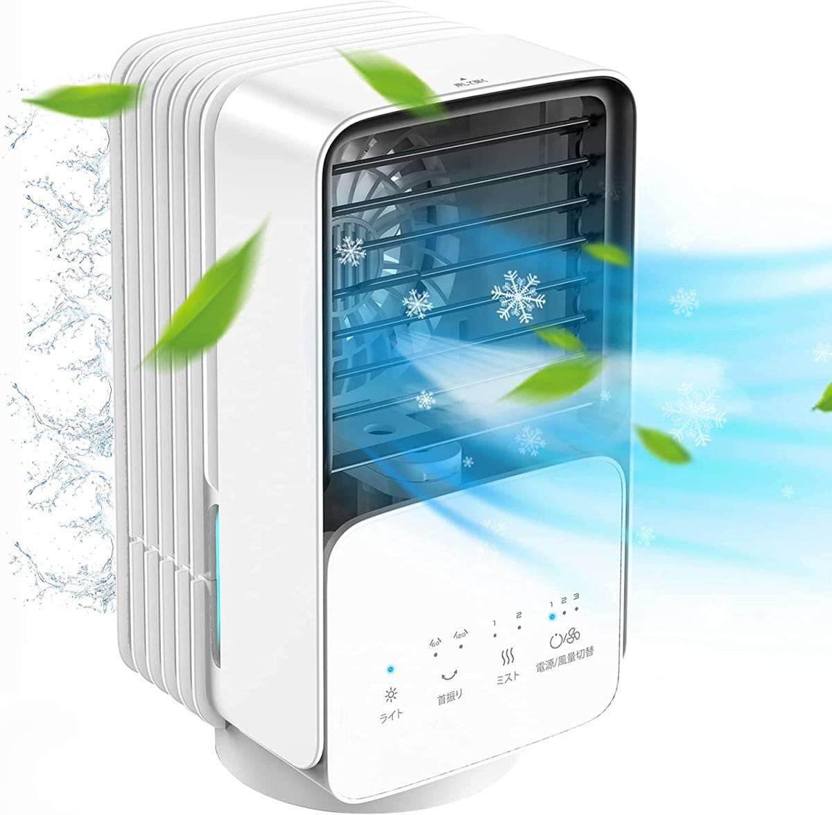 205 冷風扇 冷風機 卓上扇風機 急速冷却 卓上冷風機 強力 三段階風量切替 七色ライト 日本語取扱説明書付き