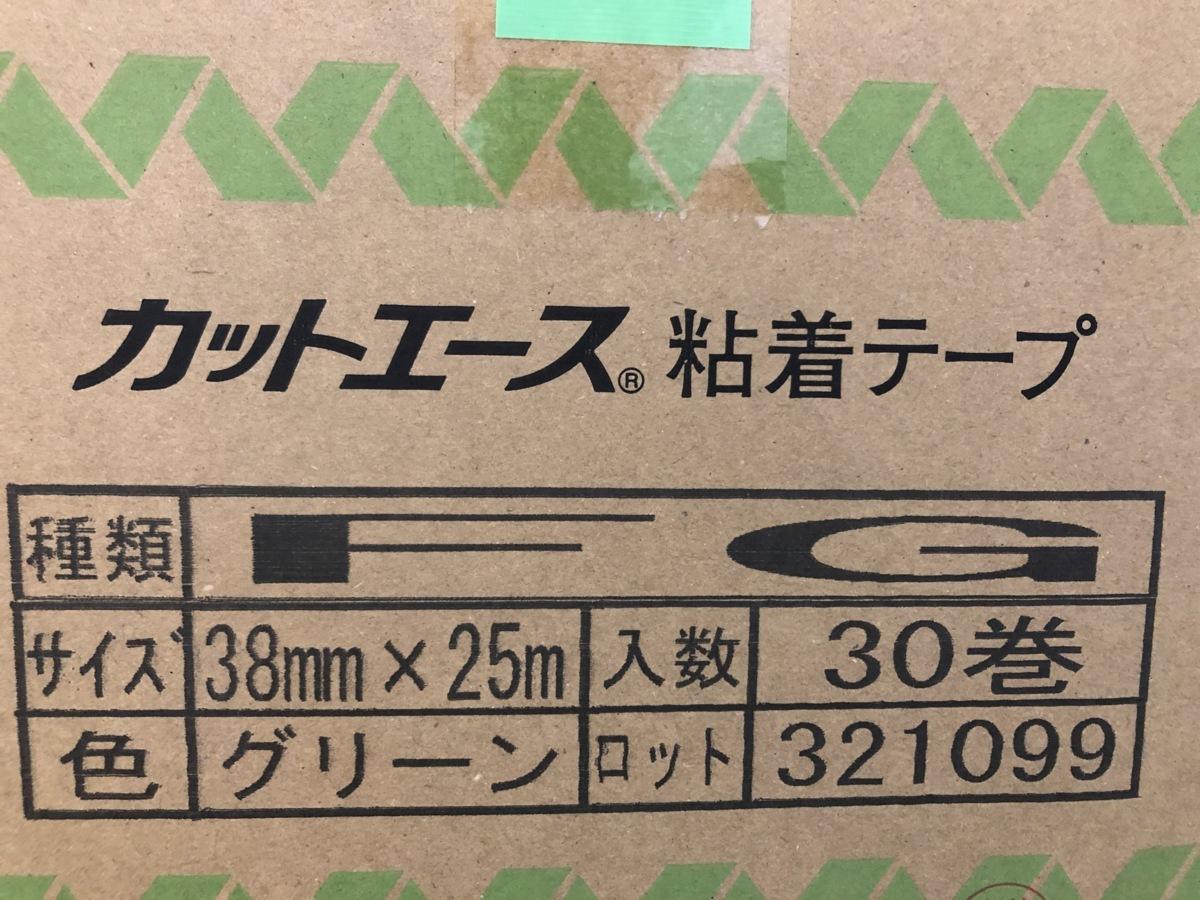 養生テープ カットエース 緑 38mm×25m 30巻 光洋化学