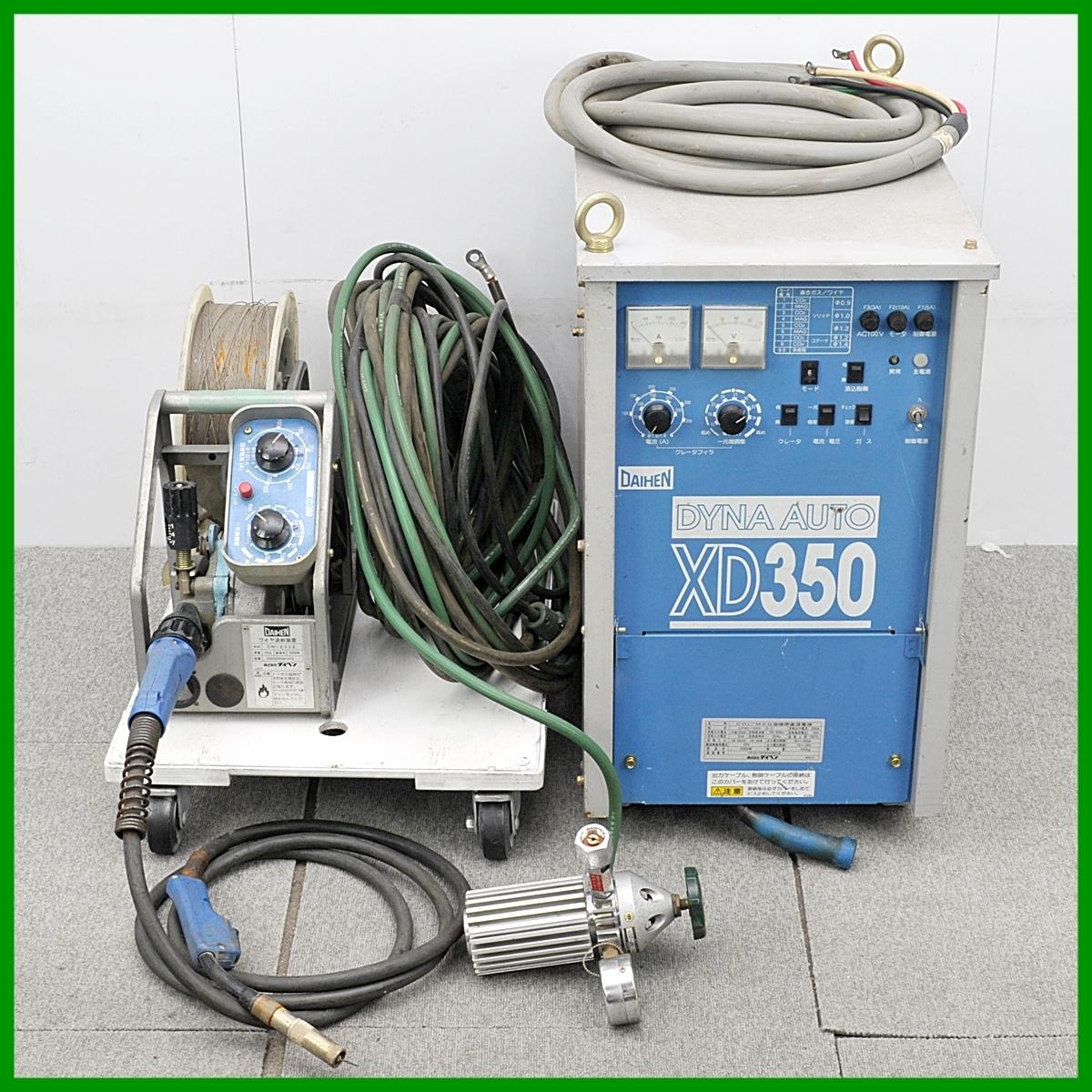 ジャンク品◆ ダイヘン CO2/MAG溶接機 ダイナオートXD350 2008年製 半自動溶接機◆【zd504