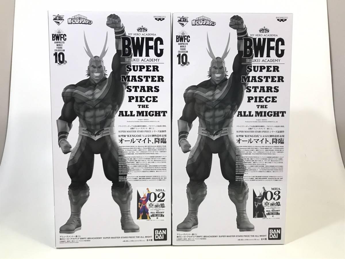 【20397】一番くじ 僕のヒーローアカデミア BWFC オールマイト 2点セット (B/C) フィギュア ヒロアカ 内袋未開封 中古品