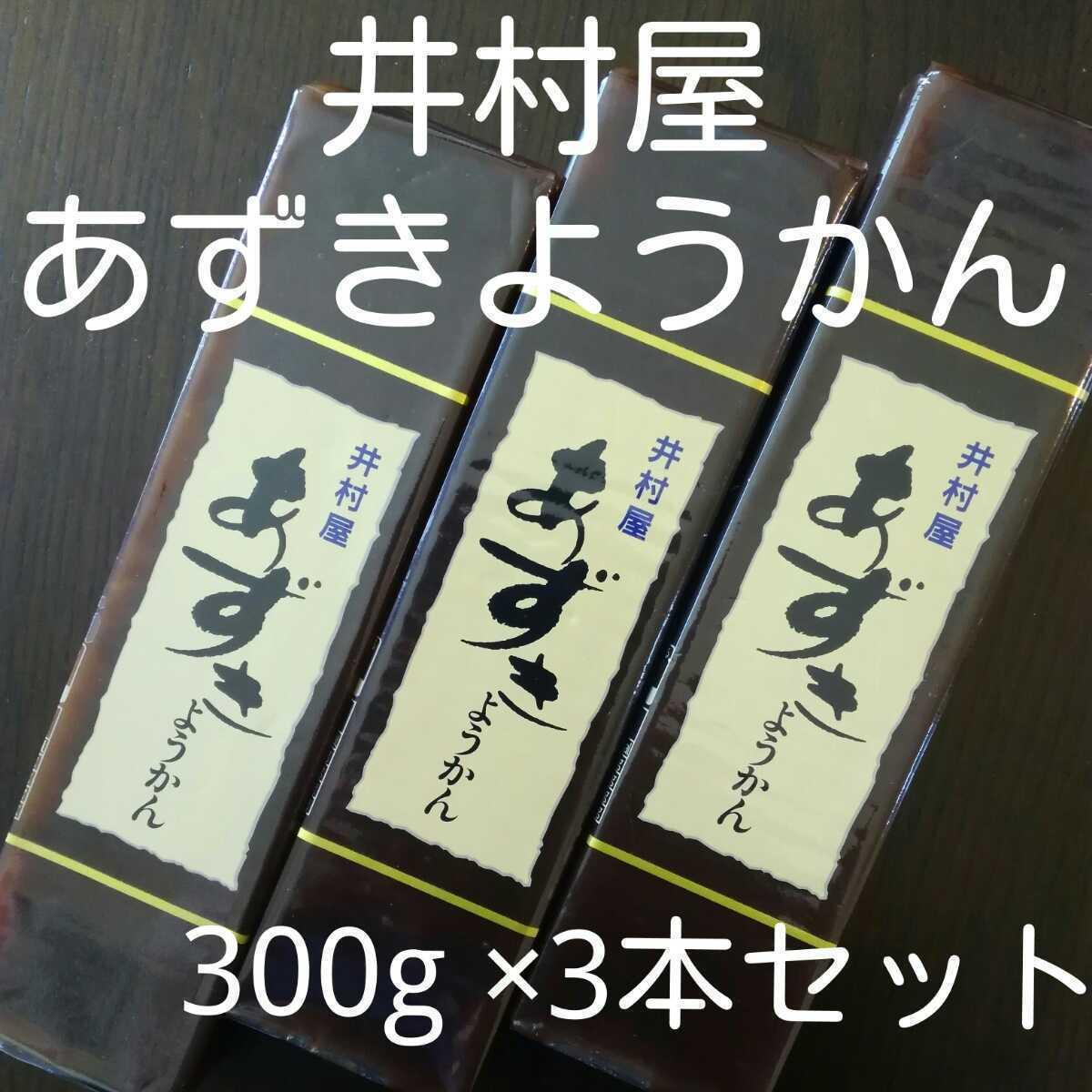 井村屋あずきようかん300g×3本セット