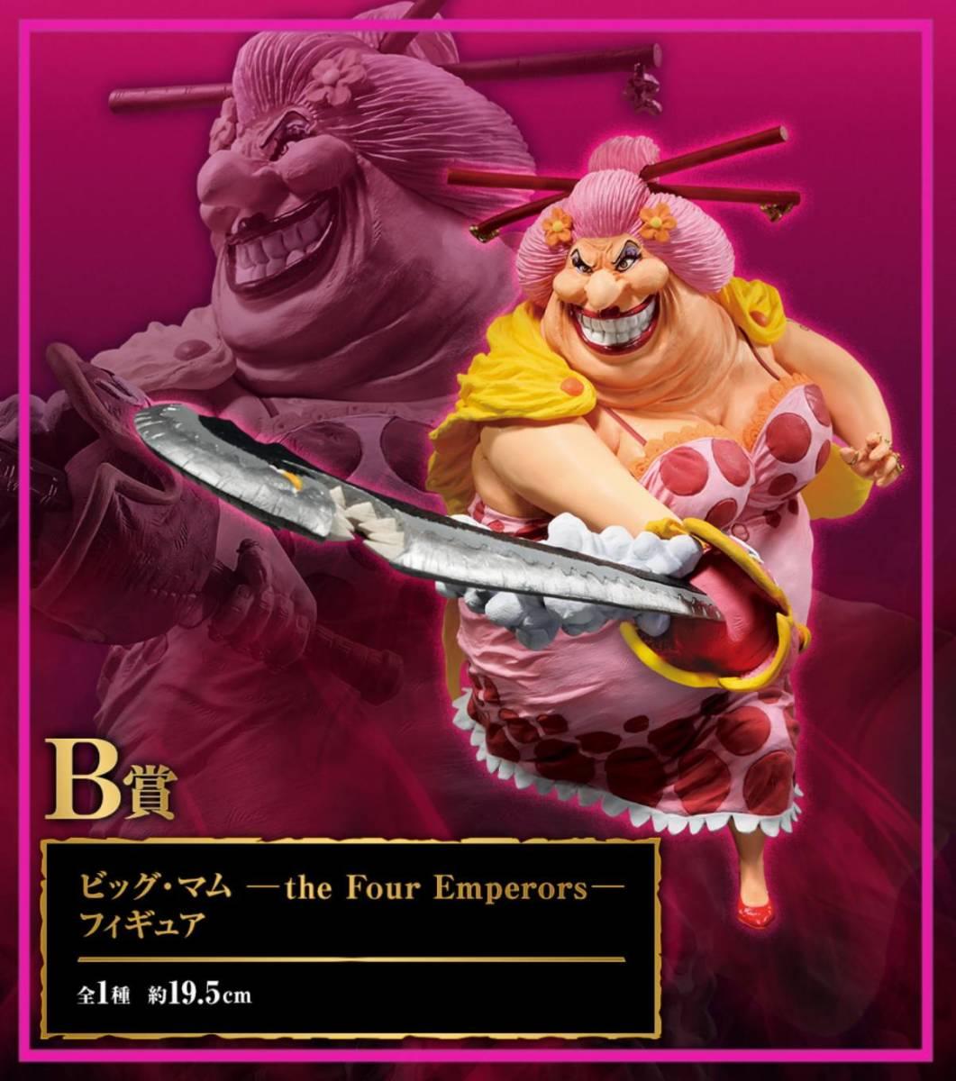一番くじ ワンピース Best of Omnibus B賞 ビッグ・マム – the Four Emperors -フィギュア [新品・未開封]同梱可能 即決あり(残9体)