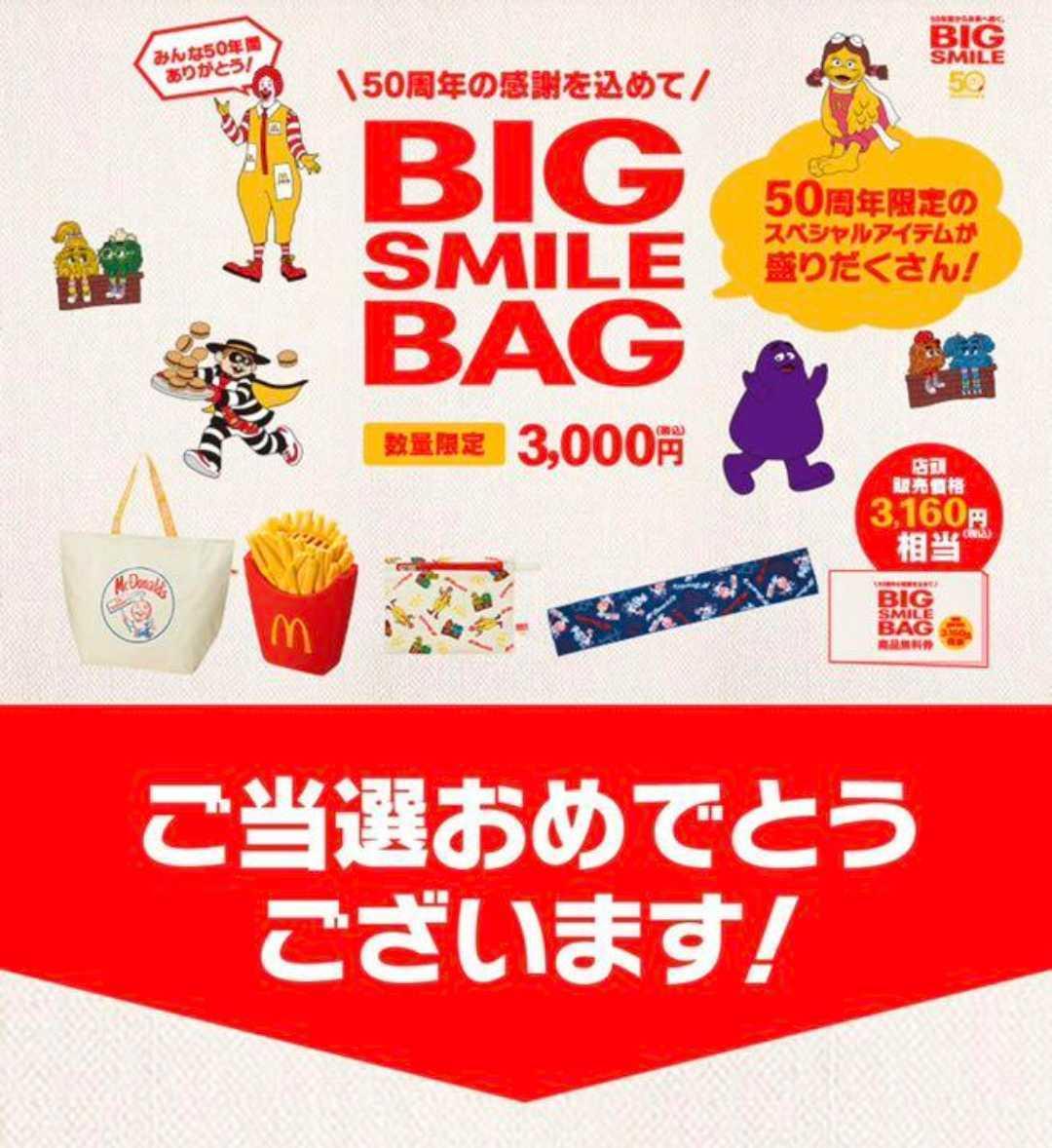 マクドナルド 50周年限定 BIG SMILE BAG ビッグスマイルバッグ 送料無料 即決あり 福袋 トートバッグ ハンディファン 商品無料券なし