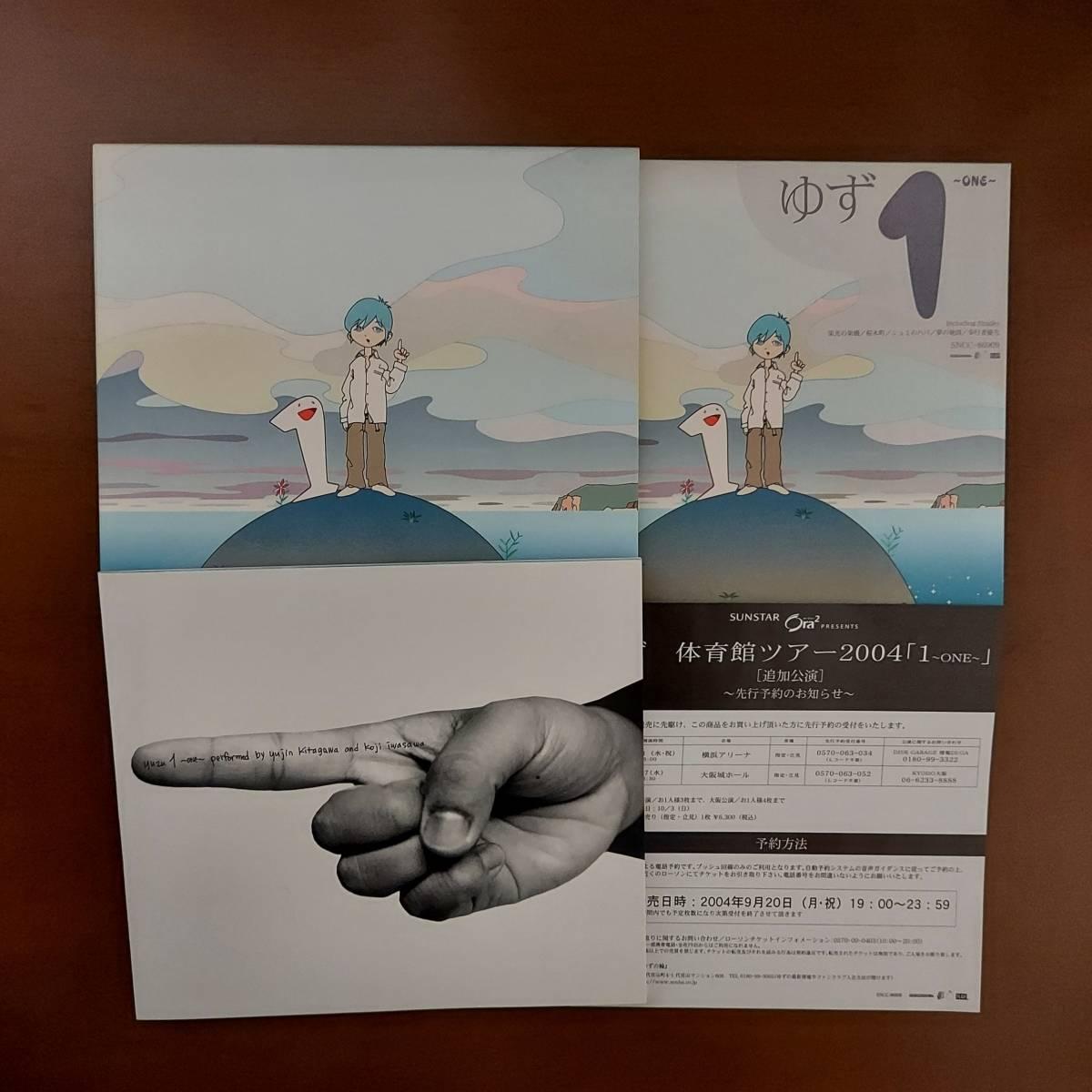 CD アルバム ゆず 1~ONE~ 2004年発売 栄光の架橋