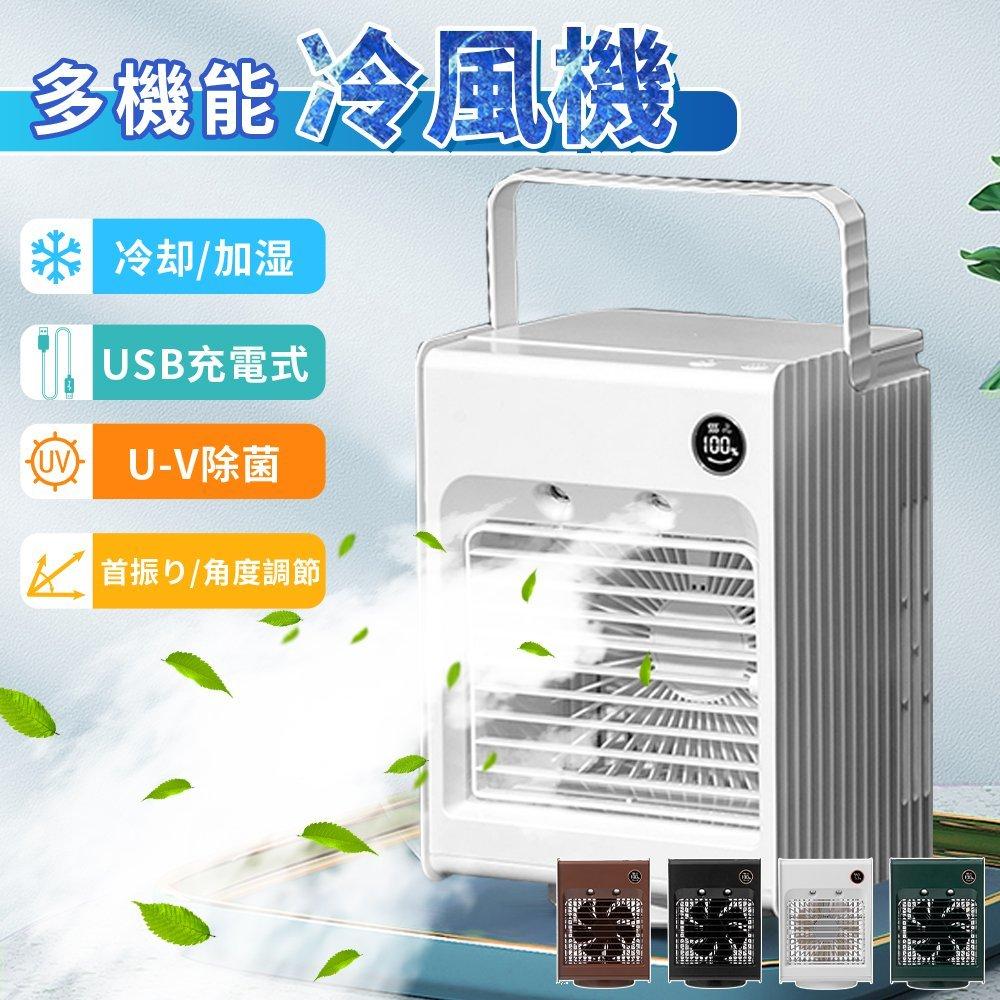 冷風機 冷風扇 F855 充電式 扇風機 首振り ミニ冷風機 小型 卓上冷風機 ミニクーラー 3段階風量調節 角度調整可能 熱中症対策(ホワイト)